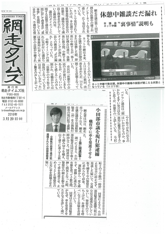 網走タイムス