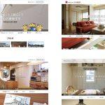 工務店のホームページ制作得意!北海道・札幌で年間12個