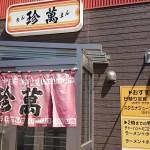 札幌のオヤジが通ううまい食堂リスト