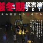 真冬の北海道で大災害が発生したら、被災者は寒さに耐えられるのか?