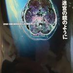 小樽出身のSF作家荒巻義雄さんの本が凄いという話題
