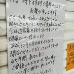 札幌市北区のおそば屋 丸長さんの閉店