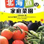 北海道で家庭菜園やるなら必須の良書「北海道の家庭菜園」