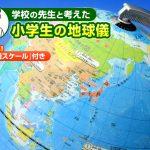 「地球儀」の選び方―国旗付き・音声ガイド・先生監修・宙に浮くタイプなど