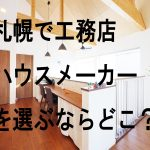 札幌で工務店・ハウスメーカーを選ぶならどこ?【2019年版】