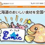 北海道食材を扱う札幌のお魚やさんのサイトを制作