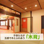 札幌で保育園のサイト制作を担当