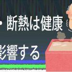 北海道で住宅の断熱リフォーム=健康にも直結する大問題