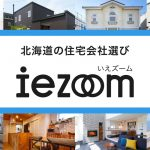 北海道の住宅会社選びウェブマガジン【iezoom】いえズーム(イエズーム)公開しました。