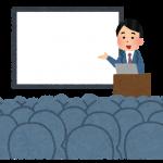 ココロに響く講演の実現策。良い講師になるには…